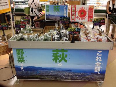 萩野菜コーナー02