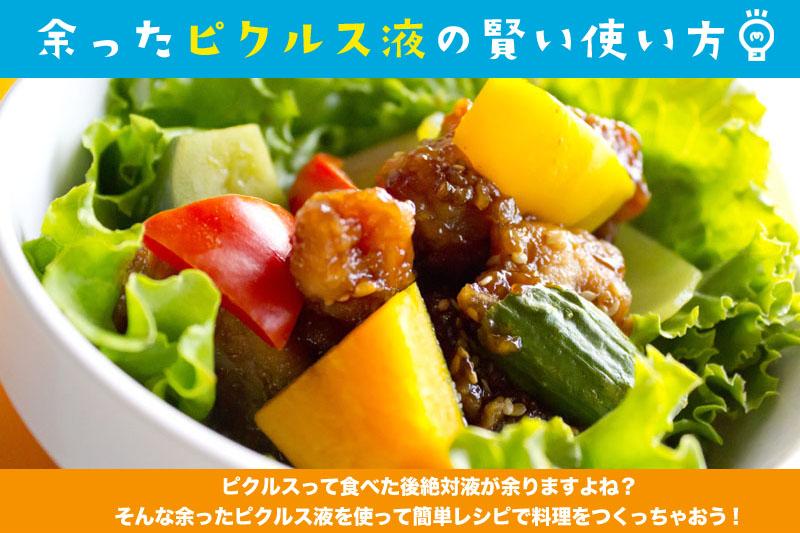 ピクルス液を使った料理レシピカテゴリー