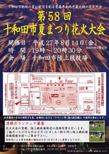 平成27年度十和田市夏まつり第58回花火大会