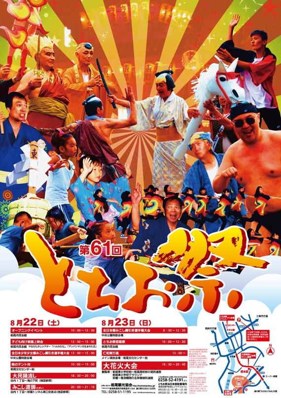 第61回 とちお祭大花火大会