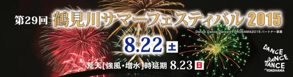 鶴見川サマーフェスティバル 鶴見川花火大会