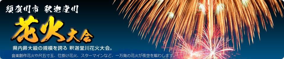 第37回須賀川市釈迦堂川花火大会