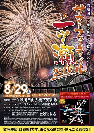 サマーフェスティバル in 一ツ瀬2015