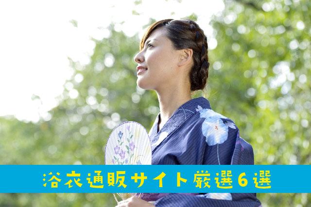 yukata-shop-top