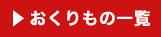 itiran-okurimono01