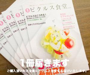 pickles-shokudou-banner