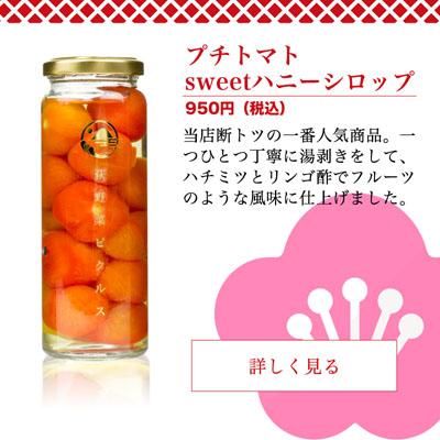 product_tomato-big400